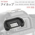 アイカップ Canon Ef 互換品 一眼レフ ファインダーアクセサリー EOS 8000D EOS Kiss X8i X7i X70 X7 X6i X50 X5 X4 X3 X2 F DX D N等対応 接眼目当て