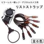 ライカ leica olympus OM-D PEN Nikon1 ハンドストラップ