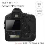 液晶保護強化ガラスフィルム Canon Eos 1DX 5Dmark3 5Ds用