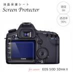 液晶保護フィルム 強化ガラス Canon Eosシリーズ Eos50D 5D mark2用 一眼レフ 液晶プロテクトシート プロテクター 5DmkII