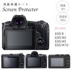 Canon Eos R用 強化ガラス液晶保護フィルム 液晶プロテクトシート プロテクト フィルター キャノン イオス R