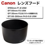 Canon レンズフード ET-65III 互換品 一眼レフ用交換レンズ EF85mm F1.8 USM EF100mm F2 USM EF135mm F2.8 With Softfocus EF100-300mm F4.5-5.6 USM用
