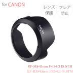 Canon レンズフード EW-53 互換品 ミラ�