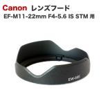 ☆レンズフード Canon ミラーレス一眼レフ用 交換レンズ  EF-M11-22mm F4-5.6 IS STM 用 EW-60E 互換品 EOS-M M2 M3☆