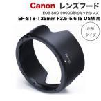 Canon レンズフード EW-73D キャノン 互