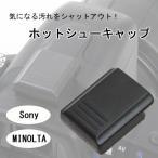 ホットシューキャップ Sony ミノルタ用 一眼レフ ミラ