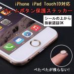 【Touch ID対応!!】☆iPhone iPad ホームボタン保護ステッカー ホーム ボタン シール☆指紋認証対応