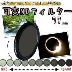 可変NDフィルター 減光フィルター 77mm 一眼レフカメラ ミラーレス一眼レフ 交換レンズ用 可変減光フィルター