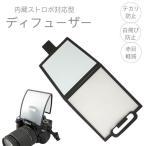 ☆一眼レフ 内蔵フラッシュ用 ポップアップ ストロボ ディフューザー ディフーザー 携帯に便利なカードタイプ☆