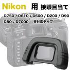 ☆Nikon 接眼目当てDK-21 互換品☆一眼レフ ファインダーアクセサリー アイカップ☆D750・D610・D600・D200・D90・D80・D7000 対応