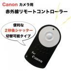 ☆Canon 一眼レフ 用 赤外線 リモートコントローラー RC-6 互換品☆