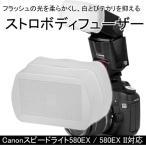 ストロボディフューザー Canon 580EX 580EX II用 ディ