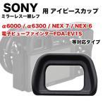 アイピースカップ Sony FDA-EP10 互換品 ミラーレス一眼レフ ファインダーアクセサリー アイカップ 接眼目当て NEX7 NEX6 NEX5 A5000 A6000