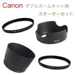 Canon 一眼レフ EOS Kiss X9i X9 X8i X7i 9000D 8000D 80D 70D ダブルズームキット 用 スターターキット 4点セット【メール便 送料無料】