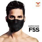 フェイスマスク 花粉対応スポーツ用 NAROO MASK F5s ナルーマスク