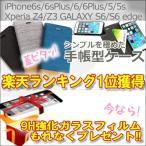 手帳型スマホケース iPhone6s iPhone6sPlus iPhone6 iPhone6Plus iPhone5 iPhone5s Xperia Z4 Z3 GALAXY S6/S6 edge おしゃれ