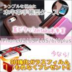 iPhone6s iPhone6sPlus iPhone6 Plus iPhone6 本革 牛革 手帳型 ケース