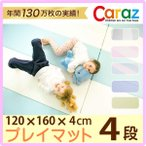 Caraz カラズ 折りたたみ プレイマット 120×160×4 cm 4段 ベビー 防音 マット クッション 赤ちゃん フロアーマット