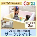 ショッピングベビーサークル Caraz カラズ ベビーサークル サークルマット 120×140×40 厚さ8cm ベビーゲート 防音 クッション 赤ちゃん フロアー プレイマット