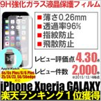 ガラスフィルム iPhone7 Plus iPhone6 Plus iPhone6s Plus iPhoneSE XPERIA X performance Galaxy S7 Edge Xperia Z5 Z4 ASUS ZenFone Go