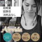 マイナスイオン発生 空気清浄機 携帯用 ible Airvida アイブル エアヴィーダ 花粉症 アレルギー PM2.5 ポータブル コンパクト