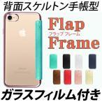 クリア 手帳型 iPhoneケース  iPhone8 Plus iPhone7 背面 透明 スケルトン iPhone6 アイフォン7 アイフォン6 iPhone7 Plus iPhone6s クリア ケース