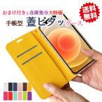 超ゲリラセール!蓋ピタッ スマホケース Galaxy ケース 手帳型 Galaxy S8  S8+  S7 Edge Huawei GR5 ASUS ZenFone GO
