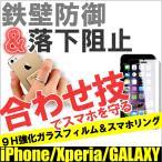 スマホリング 強化ガラスフィルムセット バンカーリング iPhone7 Plus iPhone6s Plus iPhoneSE iPhone6 Plus Xperia X performannce Z5 Z4 GALAXY S7 edge