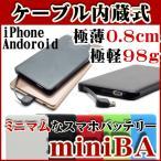ゲリラセール miniBA コンパクト モバイルバッテリー スマホバッテリー 薄い 軽い コード 内蔵式