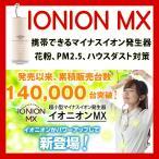 イオニオンMX 携帯 空気清浄機 花粉症 PM2.5 マイナスイオン発生器 ionionLX アレルギー ほこり 対策 日本製 花粉対策  ウイルス ハウスダスト