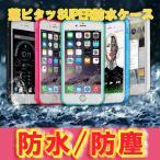 【防水ケース】iPhone6s iPhone6s Plus iPhone6 iPhone 6 Plus 防水 ケース カバー スマホケース スマートフォン ケース 防塵 防滴 防水