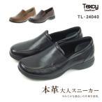 レディース カジュアルスニーカー スリッポンタイプ Ladies TEXCY(レディス テクシー) TL-24040 アシックス商事