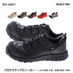 TEXCY WX(テクシー ワークス) プロテクティブスニーカー(プロスニーカー) 作業靴 メンズ 紐タイプ 24.5-28.0 WX-0007