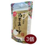 沖縄の塩 ぬちまーす 250g お買い得の3個