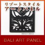 Yahoo!Asilart Interior新商品 オリジナルデザインアートパネル リゾートインテリア ブラック/ホワイト 300×300mm ap_014