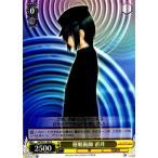 ヴァイスシュヴァルツ Angel Beats! Re: Edit 催眠術師 直井 AB/W31-020 ☆【U】★