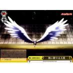 ヴァイスシュヴァルツ Angel Beats! Re: Edit 舞い降りる天使 AB/W31-055 ☆【CC】★