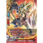 バディファイト ブロウハンマー・ドラゴン BF EB01/0018 ☆【上】★