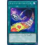 遊戯王 トゥーン・ロールバック CPD1-JP024 ☆【N】★