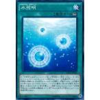 遊戯王 水照明 CPD1-JP044 ☆【N】★