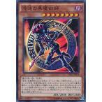 遊戯王 混沌の黒魔術師 DP17-JP012 ☆【SR】★