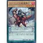 遊戯王 ドラコニアの獣竜騎兵 EP15-JP048 ☆【R】★