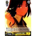 ヴァイスシュヴァルツ Fate/stay night [Unlimited Blade Works] 弓道部部長 美綴 FS/S34-018 ☆【U】★