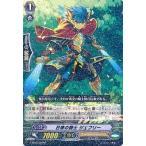 ヴァンガードG 日華の騎士 ジェフリー G-BT07/029 ☆【R】★
