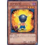 カードショップ買賊王で買える「遊戯王 バグマンX GENF-JP009 ☆【N】★」の画像です。価格は30円になります。