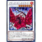 遊戯王 ブラック・ローズ・ドラゴン GS05-JP009 ☆【N】★