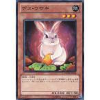遊戯王 デス・ウサギ PHSW-JP036 ☆【N】★