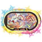 ポケモンメザスタ 3弾 3-001 レシラム【★6(スーパースター)】
