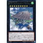 遊戯王 幻子力空母エンタープラズニル PRIO-JP053 ☆【R】★