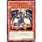 遊戯王 レッドアイズ・ダークネスメタルドラゴン SD22-JP013 ☆【N】★